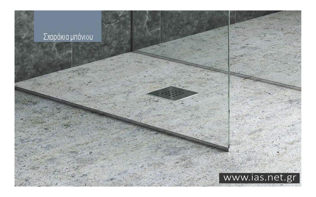 Τετράγωνα σχαράκια ντουζιέρας – minimal